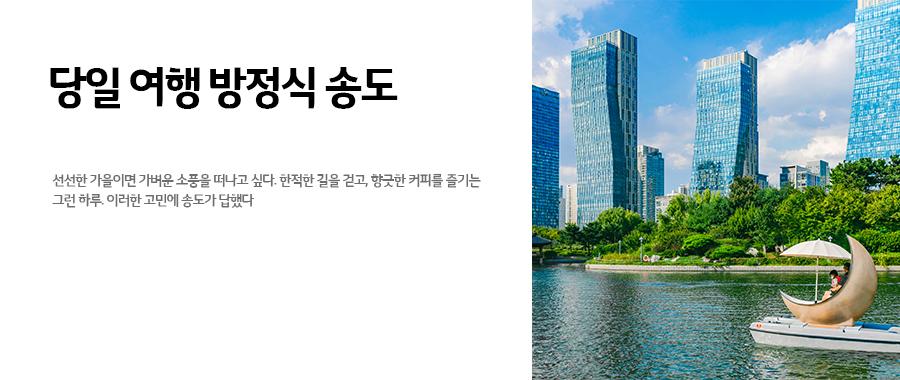 인천 당일 여행 방정식, 송도